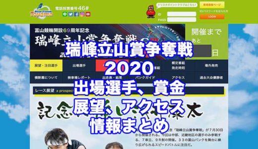 瑞峰立山賞争奪戦2020富山競輪開設69周年記念(富山競輪G3)の予想!速報!出場選手、賞金、展望、アクセス情報まとめ