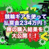 勝収支7月2週目アイキャッチ
