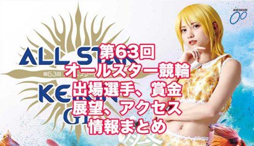 第63回オールスター競輪2020(名古屋競輪G1)の予想!速報!出場選手、賞金、展望、アクセス情報まとめ