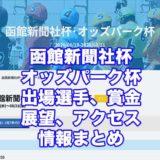 函館新聞社杯・オッズパーク杯2020(函館競輪F1)アイキャッチ