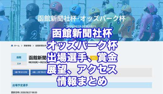 函館新聞社杯・オッズパーク杯2020(函館競輪F1)の予想!速報!出場選手、賞金、展望、アクセス情報まとめ