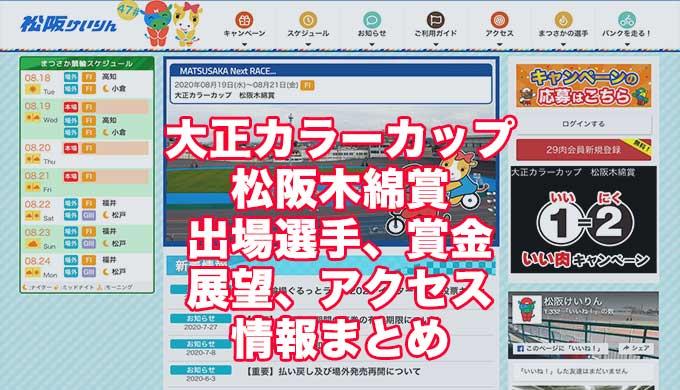大正カラーカップ2020松阪木綿賞(松阪競輪F1)アイキャッチ