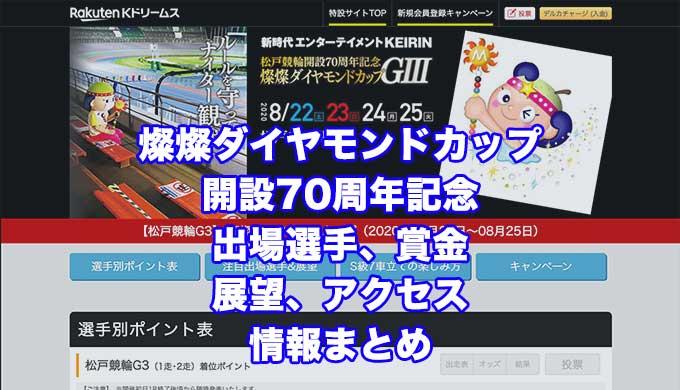 燦燦ダイヤモンドカップ2020松戸競輪開設70周年記念(松戸競輪G3)アイキャッチ