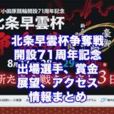 北条早雲杯争奪戦2020開設71周年記念(小田原競輪G3)アイキャッチ