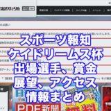 スポーツ報知・ケイドリームス杯2020(高知競輪F1)アイキャッチ