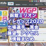 函館ミリオンナイトカップ2020(函館競輪G3)アイキャッチ