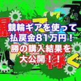 勝収支8月3週目アイキャッチ