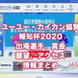 ユーユー・カイカン協賛 報知杯2020(四日市競輪F1)アイキャッチ