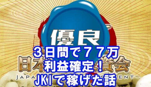 競輪JKI(日本競輪投資会)の評判!口コミ!評価!検証!参加結果掲載!優良競輪予想サイト発見!