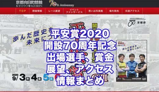 平安賞2020開設70周年記念(京都向日町競輪G3)の予想!速報!出場選手、賞金、展望、アクセス情報まとめ