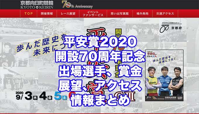 平安賞2020開設70周年記念(京都向日町競輪G3)アイキャッチ