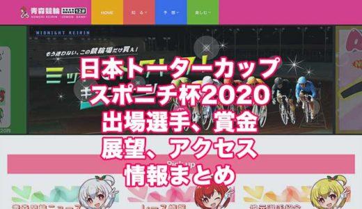 日本トーターカップ・スポニチ杯2020(青森競輪F1)の予想!速報!出場選手、賞金、展望、アクセス情報まとめ