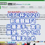 CTC杯2020アイキャッチ