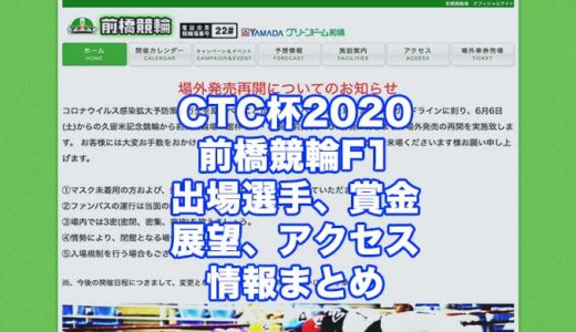 CTC杯2020(前橋競輪F1)の予想!速報!出場選手、賞金、展望、アクセス情報まとめ