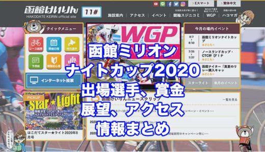 函館ミリオンナイトカップ2020(函館競輪G3)の予想!速報!出場選手、賞金、展望、アクセス情報まとめ