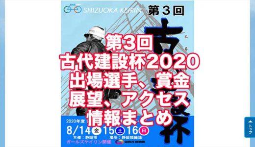 第3回古代建設杯2020(静岡競輪F1)の予想!速報!出場選手、賞金、展望、アクセス情報まとめ