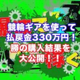 勝収支8月1週目アイキャッチ