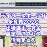 デイリースポーツ杯争奪戦2020(高知競輪F1)アイキャッチ
