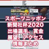 スポーツニッポン新聞社杯2020(大宮競輪F1)アイキャッチ