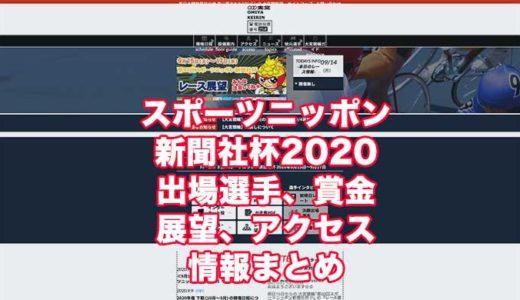 スポーツニッポン新聞社杯2020(大宮競輪F1)の予想!速報!出場選手、賞金、展望、アクセス情報まとめ