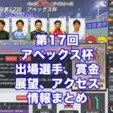 第17回アペックス杯2020(別府競輪F1)アイキャッチ