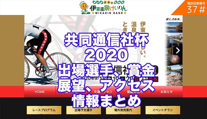 共同通信社杯2020(伊東競輪G2)アイキャッチ