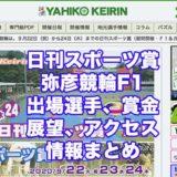 日刊スポーツ賞2020(弥彦競輪F1)アイキャッチ