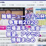 輪蛸ニュー八千久杯争奪戦2020(豊橋競輪F1)アイキャッチ
