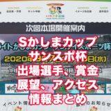 Sかしまカップ2020サンスポ杯(いわき平競輪F1)アイキャッチ