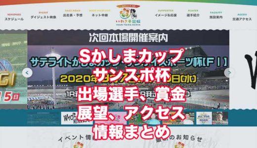 Sかしまカップ2020サンスポ杯(いわき平競輪F1)の予想!速報!出場選手、賞金、展望、アクセス情報まとめ