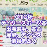 CTC杯・デイリースポーツ賞2020(取手競輪F1)アイキャッチ