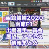 函館競輪2020(函館競輪F1)アイキャッチ