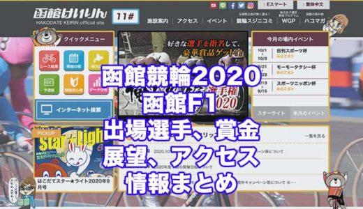 函館競輪2020(函館競輪F1)の予想!速報!出場選手、賞金、展望、アクセス情報まとめ