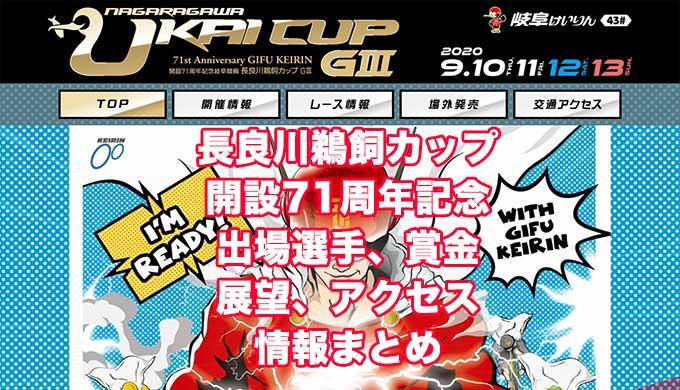 長良川鵜飼カップ2020開設71周年記念(岐阜競輪G3)アイキャッチ