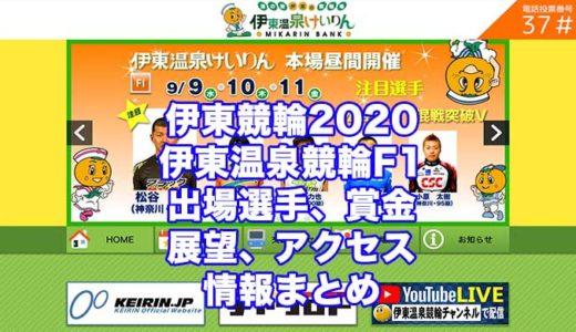 伊東競輪2020(伊東温泉競輪F1)の予想!速報!出場選手、賞金、展望、アクセス情報まとめ