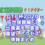 CTC杯2020(佐世保競輪F1)アイキャッチ