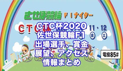 CTC杯2020(佐世保競輪F1)の予想!速報!出場選手、賞金、展望、アクセス情報まとめ