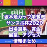 坂本勉カップ争奪戦・サンスポ杯2020(青森競輪F1)アイキャッチ
