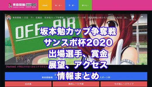 坂本勉カップ争奪戦サンスポ杯2020(青森競輪F1)の予想!速報!出場選手、賞金、展望、アクセス情報まとめ