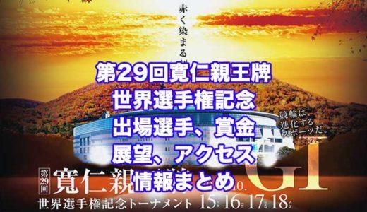 第29回寛仁親王牌2020世界選手権記念トーナメント(前橋競輪G1)の予想!速報!出場選手、賞金、展望、アクセス情報まとめ