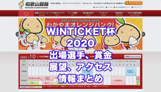 WINTICKET杯2020(和歌山競輪F1)の予想!速報!出場選手、賞金、展望、アクセス情報まとめ