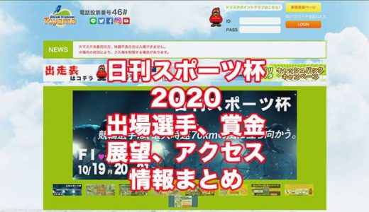 日刊スポーツ杯2020(富山競輪F1)の予想!速報!出場選手、賞金、展望、アクセス情報まとめ
