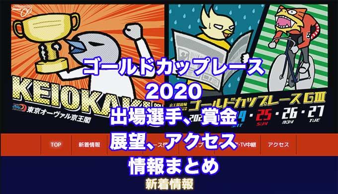京王閣記念ゴールドカップレース2020開設71周年記念(京王閣G3)アイキャッチ