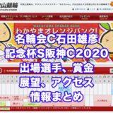 名輪会C石田雄彦記念杯S阪神C2020(和歌山競輪F1)アイキャッチ