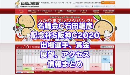 名輪会C石田雄彦記念杯S阪神C2020(和歌山競輪F1)の予想!速報!出場選手、賞金、展望、アクセス情報まとめ