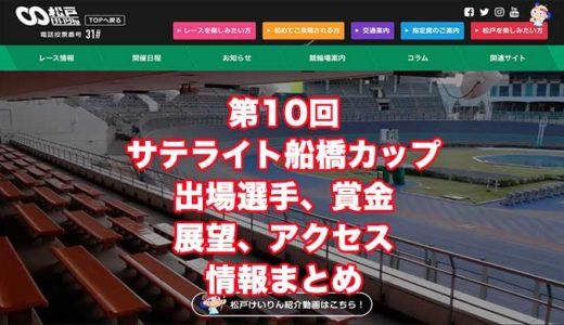 第10回サテライト船橋カップ2020(松戸競輪F1)の予想!速報!出場選手、賞金、展望、アクセス情報まとめ