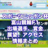 スポーツニッポン杯2020(富山競輪F1)アイキャッチ