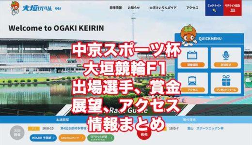 中京スポーツ杯2020(大垣競輪F1)の予想!速報!出場選手、賞金、展望、アクセス情報まとめ