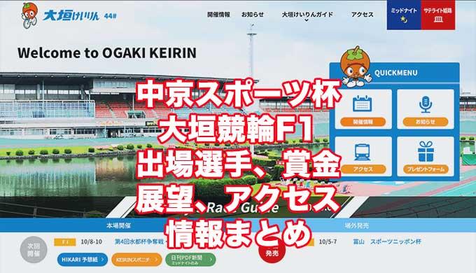 中京スポーツ杯2020(大垣競輪F1)アイキャッチ