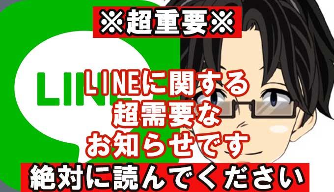 LINEの重要記事アイキャッチ